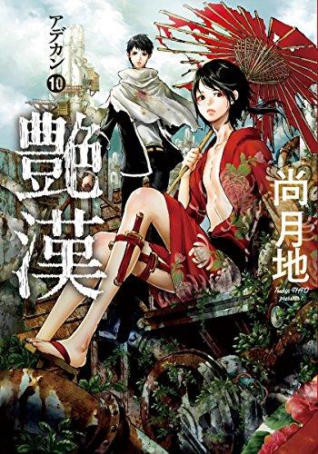 艶漢 (アデカン) (10) (ウィングス・コミックス)
