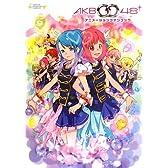 AKB0048 アニメファンブック(仮)