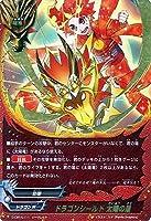 ドラゴンシールド 太陽の盾 シークレット バディファイト ドラゴンファイターズ d-cbt-0111