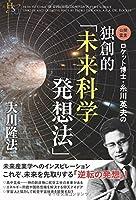 ロケット博士・糸川英夫の独創的「未来科学発想法」 (幸福の科学大学シリーズ)