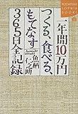 一年間10万円つくる、食べる、もてなす365日全記録 (講談社SOPHIA BOOKS)