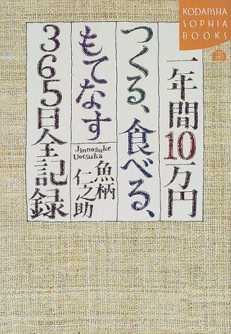 一年間10万円つくる、食べる、もてなす365日全記録 (講談社SOPHIA BOOKS)の詳細を見る