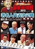 近代麻雀presents 麻雀最強戦2012 著名人代表決定戦 風神編/上巻[DVD]