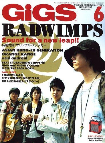 【最後の歌/RADWIMPS】若者の心にも響く、生きていることの幸せを歌った一曲!歌詞の意味を解釈!の画像