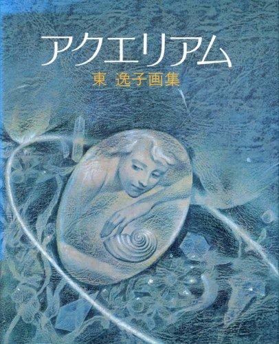 アクエリアム―東逸子画集 (1982年)の詳細を見る