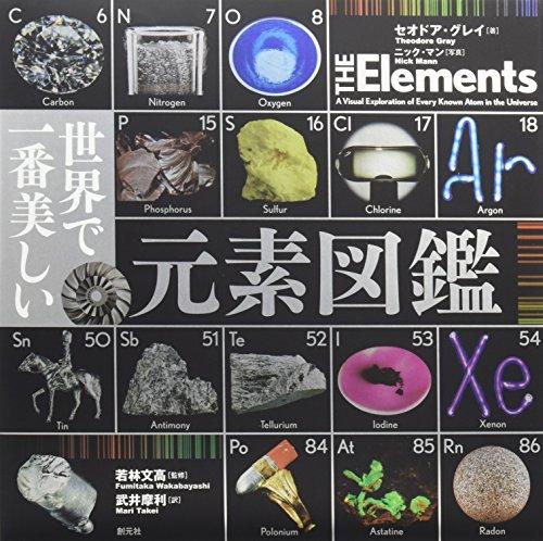 世界で一番美しい元素図鑑の詳細を見る