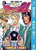 アイシールド21【期間限定無料】 5 (ジャンプコミックスDIGITAL)