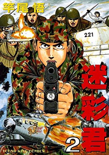 迷彩君(2) (ヤングキングコミックス)