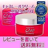 富士薬品 CoQ10クリームキャミレールクリームエクセレントQ 30g 医薬部外品
