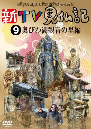 新TV見仏記9 奥びわ湖観音の里編 [DVD]