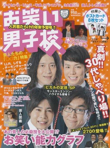 お笑い男子校 Vol.12 (2011 OCTOBER) (ワニムックシリーズ 177)
