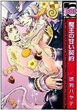 魔王の甘い契約 (ビーボーイコミックス)