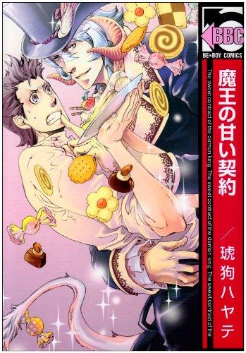魔王の甘い契約 (ビーボーイコミックス)の詳細を見る