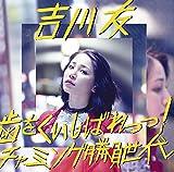 チャーミング勝負世代♪吉川友のCDジャケット