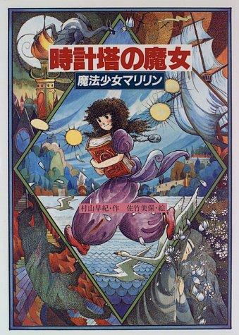 時計塔の魔女―魔法少女マリリン〈2〉 (スピカの創作文学)
