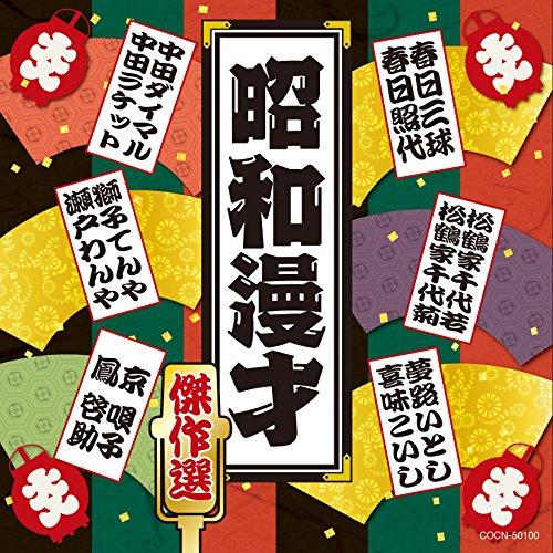ザ・ベスト 昭和漫才傑作選