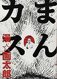 まんカス / 漫☆画太郎 のシリーズ情報を見る