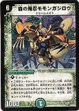 デュエルマスターズ/DM-27/29/U/森の飛忍モモンガジロウ