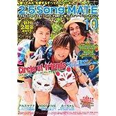 2.5 SONG MATE (ニコソンメイト) 2013年 10月号 [雑誌]
