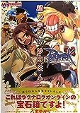 ラグナロクオンライン 箱の中の奇妙な住人 (マジキューコミックス)