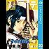 新テニスの王子様 20 (ジャンプコミックスDIGITAL)