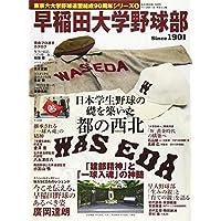 早稲田大学野球部 (B・Bムック)