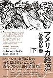 「アメリカ経済 成長の終焉 下」販売ページヘ
