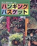 花と葉を楽しむハンギングバスケット―あなたの好きな花色で選ぶ! (ブティック・ムック (No.280))