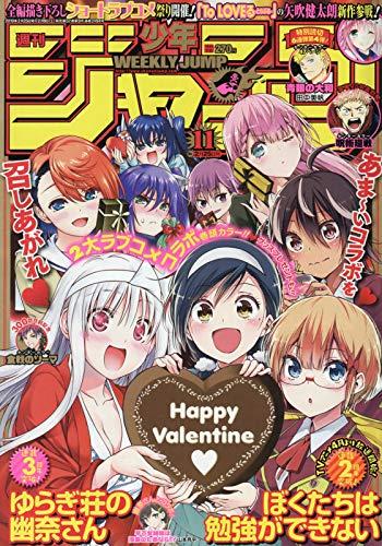 週刊少年ジャンプ(11) 2019年 2/25 号 [雑誌]