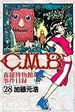 C.M.B.森羅博物館の事件目録(28) (月刊少年マガジンコミックス)