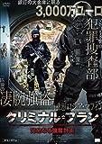 クリミナル・プラン 完全なる強奪計画[DVD]