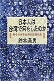 日本人は台湾で何をしたのか―知られざる台湾の近現代史