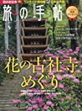 旅の手帖 2016年 05 月号 [雑誌]