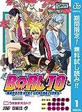 BORUTO-ボルト- -NARUTO NEXT GENERATIONS-【期間限定無料】 1 (ジャンプコミックスDIGITAL)