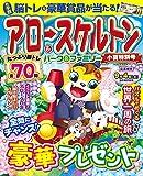 アロー&スケルトンパーク&ファミリー 小夏特別号 (POWER MOOK 77)
