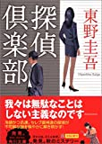 探偵倶楽部 (角川文庫)