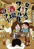 女2人の東京ワイルド酒場ツアー☆ (コミックエッセイ)