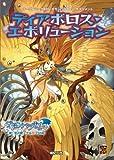 デモンパラサイト サプリメント ディアボロス・エボリューション (Role&Roll RPGシリーズ)