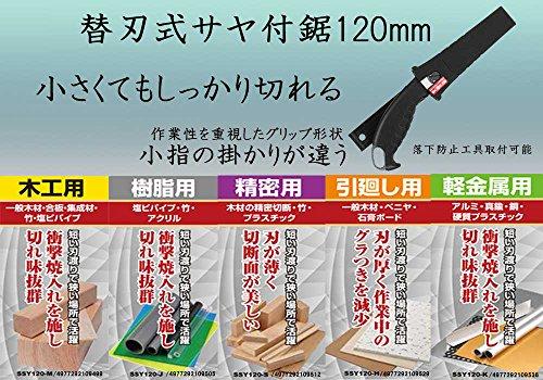 藤原産業 SK11 替刃式サヤ付鋸120 SSY-120M 木工用