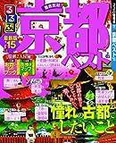るるぶ京都ベスト'15 (国内シリーズ)