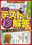 笑撃!テストの珍解答大噴火スペシャル (COSMIC MOOK)