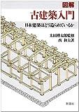 図解 古建築入門―日本建築はどう造られているか