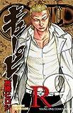 キューピー R9 (YKコミックス・JAPAN)