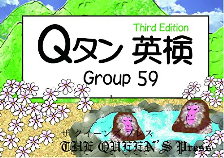 Qタン 英検2級 Group59; 3rd edition