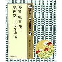光村の国語はじめて出会う古典作品集 3 落語・狂言・能・歌舞伎・人形浄瑠璃