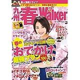 九州春Walker2017 (ウォーカームック)
