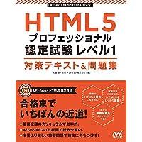 HTML5プロフェッショナル認定試験 レベル1 対策テキスト&問題集 (Mynavi Examination Library)