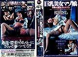 巨乳美女マゾ娘  桜田さくら [VHS]