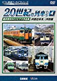 よみがえる20世紀の列車たち4 JR西日本III/JR四国 奥井宗夫8ミリビデオ作品集 [DVD]