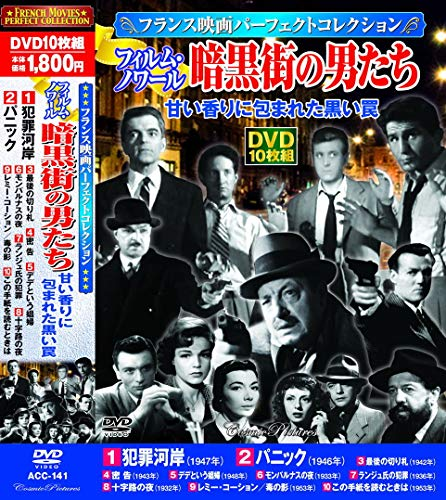 フランス映画パーフェクトコレクション フィルム・ノワール 暗黒街の男たち DVD10枚組 ACC-141